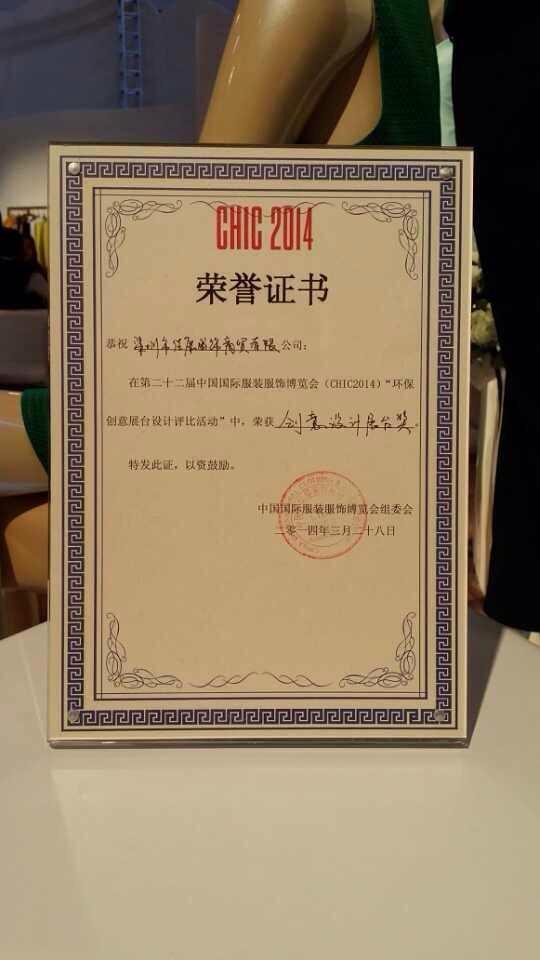 """chic 2014 瞳孔国际荣获""""最佳创意展位设计奖"""""""