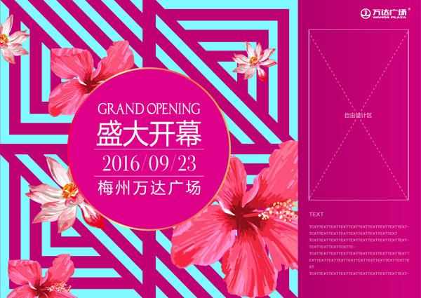 梅州万达广场开业主视觉案例|商场设计|购物中心设计